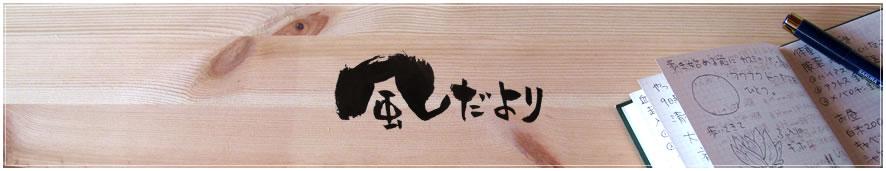 大泉生活文化研究所